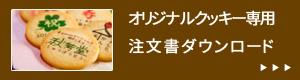 オリジナルクッキー用注文用紙ダウンロード