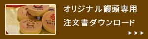 オリジナル饅頭用注文用紙ダウンロード