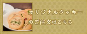 秋芳堂オリジナルクッキーのご注文はこちら