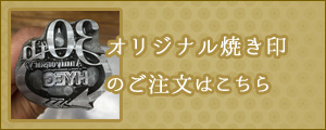 秋芳堂用オリジナル焼き印製作