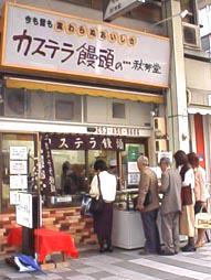 カステラ饅頭の浜松秋芳堂