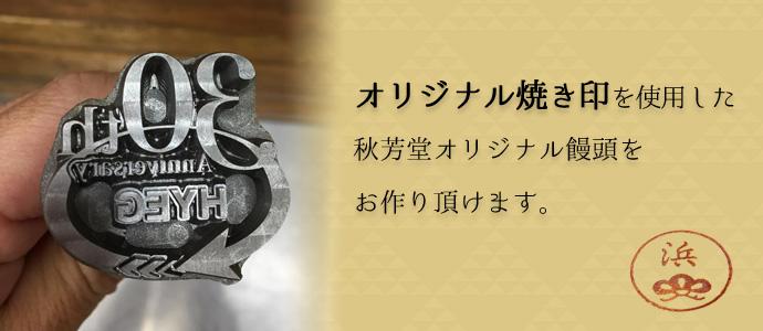 オリジナル饅頭用の焼き印を製作致します。