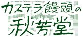 オリジナルプリント饅頭・クッキーの浜松秋芳堂