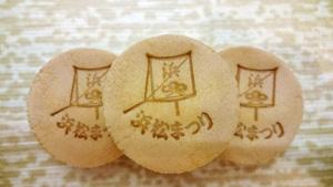 秋芳堂オリジナル焼き印饅頭