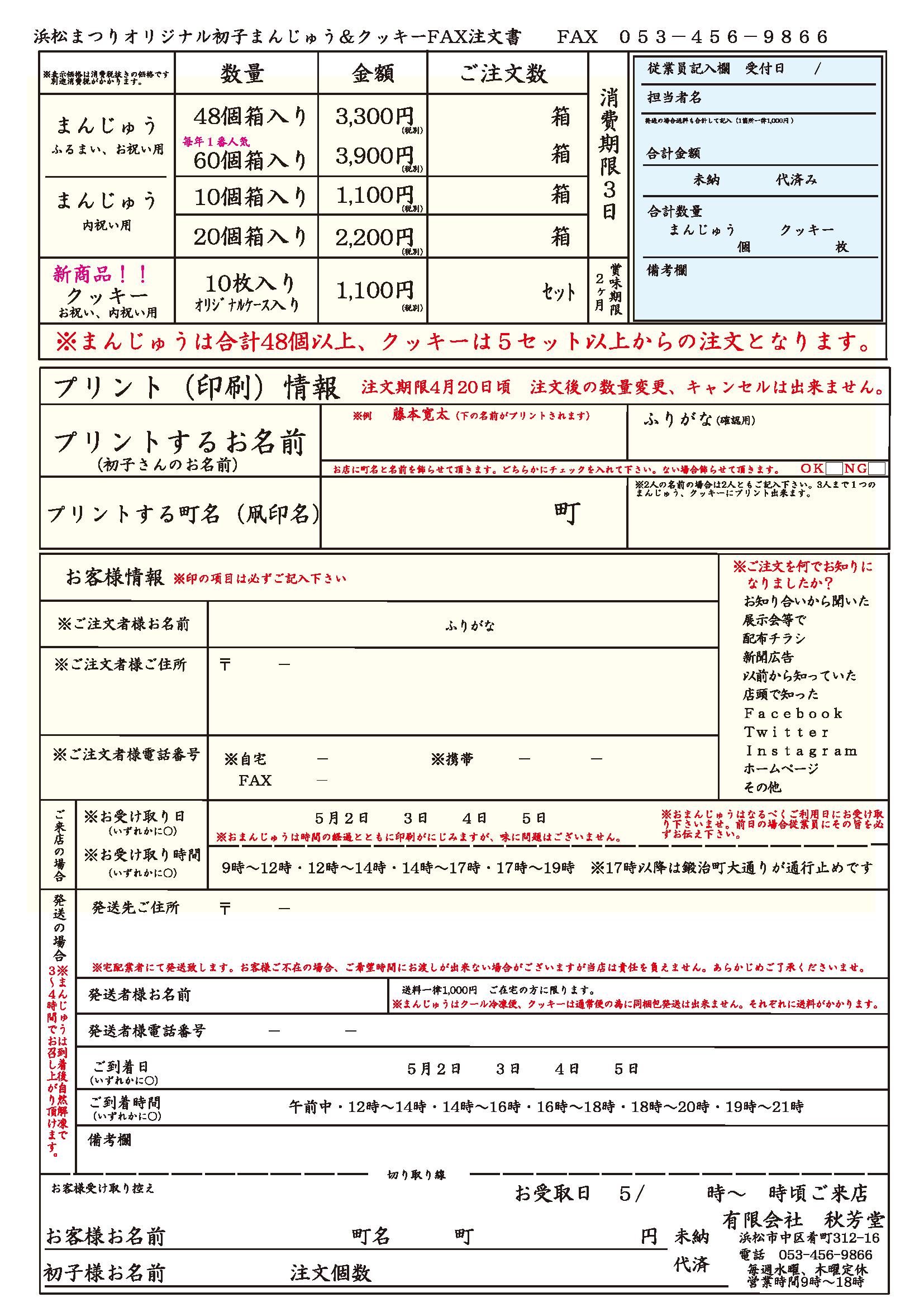 まつりFAX専用チラシ2019.png